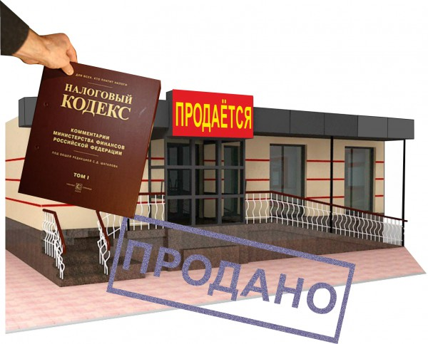 Налог при продажа коммерческой недвижимости на усн аренда офиса черемушки